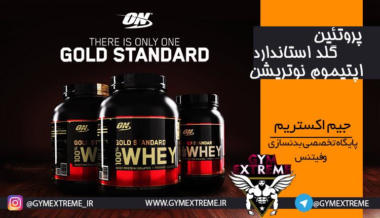 Photo of پروتئین گلد استاندارد اپتیموم نوتریشن Gold Standard 100% Whey Optimum