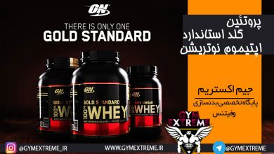 تصویر پروتئین گلد استاندارد اپتیموم نوتریشن Gold Standard 100% Whey Optimum