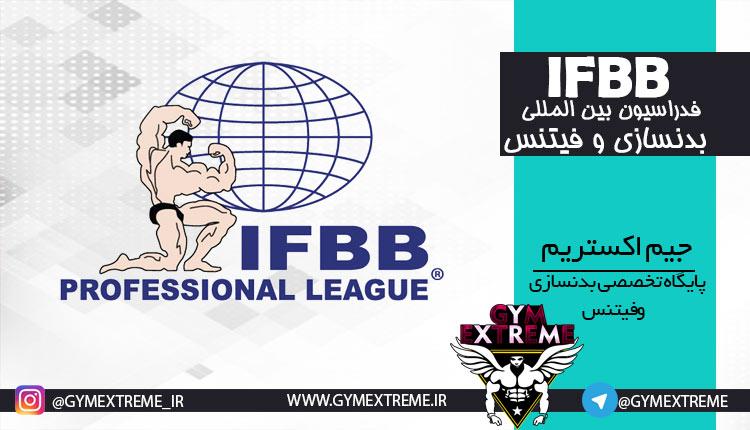 Photo of IFBB : فدراسیون بین المللی بدنسازی و فیتنس