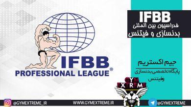 تصویر IFBB : فدراسیون بین المللی بدنسازی و فیتنس