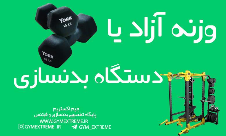 وزنه-آزاد-یا-دستگاه-بدنسازی
