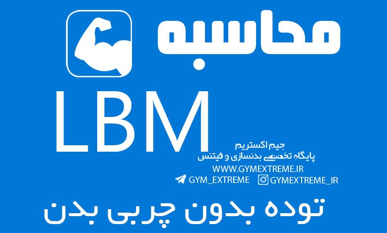 محاسبه توده بدون چربی بدن (LBM)