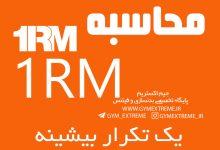 تصویر محاسبه یک تکرار بیشینه یا 1RM