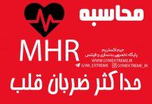 تصویر محاسبه حداکثر ضربان قلب یا MHR