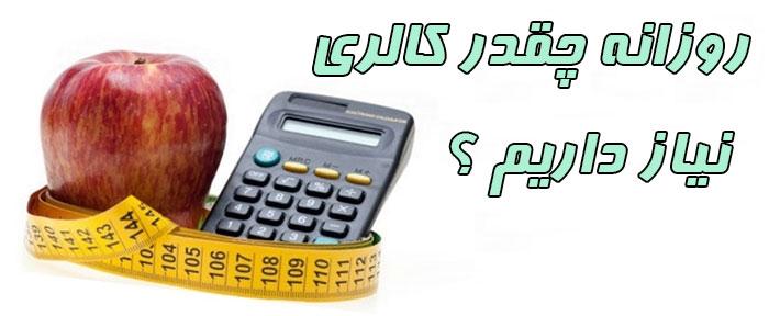 محاسبه-کالری-مورد-نیاز-روزانه
