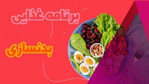 برنامه-غذایی-بدنسازی